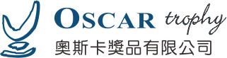 Oscar Trophy Co., Ltd. 奧斯卡獎品有限公司